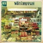 Ortorkor market Bangkok
